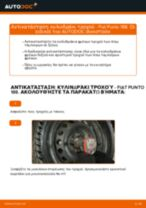 Πώς να αλλάξετε κυλινδράκι τροχού σε Fiat Punto 188 diesel - Οδηγίες αντικατάστασης