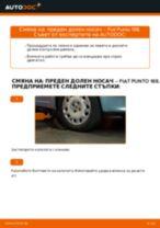 Как се сменя преден долен носач на Fiat Punto 188 дизел – Ръководство за смяна