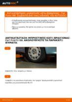 Αλλαγή Ψαλίδια FIAT PUNTO: εγχειριδιο χρησης