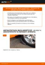 Πώς να αλλάξετε βάση αμορτισέρ πίσω σε VW Golf 4 - Οδηγίες αντικατάστασης