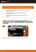 Как се сменя масло и маслен филтър на VW Passat B5 Variant бензин – Ръководство за смяна