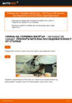 Стъпка по стъпка PDF урок за промяна Горивен филтър на VW PASSAT Variant (3B6)
