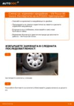 Как се сменя задни и предни Накладки за барабанни спирачки на VW PASSAT Variant (3B6) - ръководство онлайн