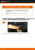 Πώς να αλλάξετε δαγκάνα φρένων πίσω σε VW Passat B5 Variant βενζίνη - Οδηγίες αντικατάστασης