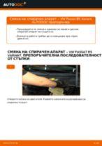 Как се сменя преден спирачен апарат на VW Passat B5 Variant бензин – Ръководство за смяна