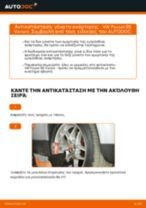 Πώς να αλλάξετε γόνατο ανάρτησης εμπρός σε VW Passat B5 Variant βενζίνη - Οδηγίες αντικατάστασης