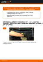 Наръчник PDF за поддръжка на Смарт форту