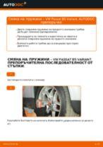Замяна на Пружина на VW PASSAT Variant (3B6) - съвети и трикове