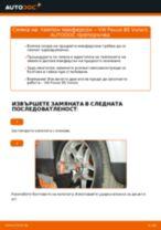 Подмяна на Държач Спирачен Апарат VW PASSAT: техническо ръководство