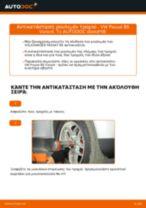 Πώς να αλλάξετε ρουλεμάν τροχού εμπρός σε VW Passat B5 Variant βενζίνη - Οδηγίες αντικατάστασης