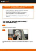 Смяна на предни и задни Комплект спирачна челюст на VW PASSAT Variant (3B6): ръководство pdf