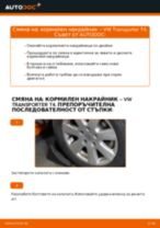 Как се сменя кормилен накрайник на VW Transporter T4 – Ръководство за смяна