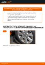 Πώς αλλαγη και ρυθμιζω Ακρα ζαμφορ VW TRANSPORTER: οδηγός pdf