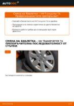 Подмяна на Свързваща щанга VW TRANSPORTER: техническо ръководство