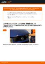 Αλλαγή Ακρόμπαρο VW TRANSPORTER: εγχειριδιο χρησης