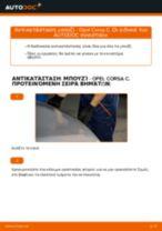 Πώς να αλλάξετε μπουζί σε Opel Corsa C βενζίνη - Οδηγίες αντικατάστασης