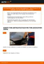 Πώς να αλλάξετε παπουτσια φρενων πίσω σε Opel Corsa C βενζίνη - Οδηγίες αντικατάστασης
