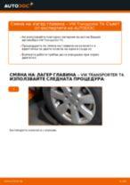 Стъпка по стъпка ръководство за ремонт на VW T5 Transporter