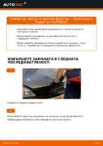 Как се сменя масло и маслен филтър на Opel Corsa C бензин – Ръководство за смяна