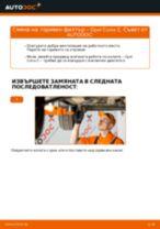 Как се сменя горивен филтър на Opel Corsa C бензин – Ръководство за смяна