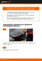 Как се сменят задни спирачни челюсти на Opel Corsa C бензин – Ръководство за смяна