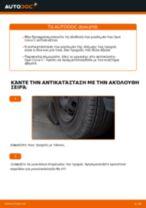 Πώς να αλλάξετε ρουλεμάν τροχού εμπρός σε Opel Corsa C βενζίνη - Οδηγίες αντικατάστασης