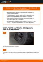 Как се сменя преден тампон макферсон на Opel Corsa C бензин – Ръководство за смяна