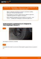Как се сменят задни пружини на Opel Corsa C бензин – Ръководство за смяна