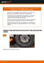 Πώς να αλλάξετε βάση αμορτισέρ εμπρός σε VW Polo 9N - Οδηγίες αντικατάστασης