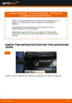 Πώς να αλλάξετε τακάκια φρένων πίσω σε VW Polo 9N - Οδηγίες αντικατάστασης