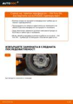 Как се сменя Комплект принадлежности, дискови накладки на Mercedes W204 - ръководство онлайн
