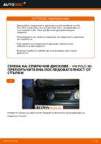 Препоръки от майстори за смяната на VW Polo 9n 1.2 12V Спирачни Накладки
