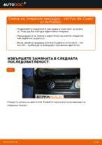 Как се сменят задни спирачни накладки на VW Polo 9N – Ръководство за смяна