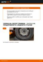 Смяна на Колесен лагер на VW POLO: безплатен pdf