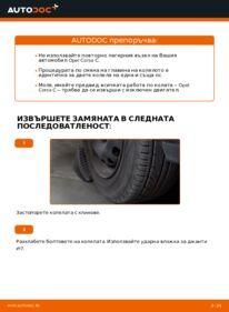 Как се извършва смяна на: Колесен лагер на 1.2 (F08, F68) Opel Corsa C