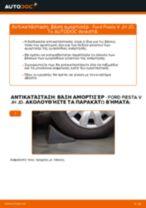 Πώς να αλλάξετε βάση αμορτισέρ εμπρός σε Ford Fiesta V JH JD - Οδηγίες αντικατάστασης