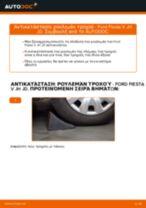 Πώς να αλλάξετε ρουλεμάν τροχού πίσω σε Ford Fiesta V JH JD - Οδηγίες αντικατάστασης