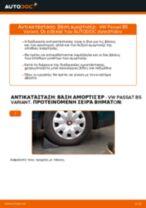 Πώς να αλλάξετε βάση αμορτισέρ πίσω σε VW Passat B5 Variant βενζίνη - Οδηγίες αντικατάστασης