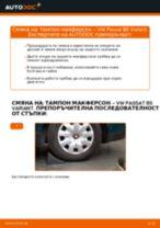 Препоръки от майстори за смяната на VW Passat 3B6 1.8 T 20V Носач На Кола