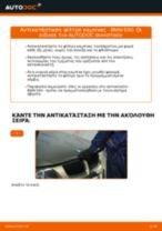 Πώς να αλλάξετε φίλτρο καμπίνας σε BMW E90 βενζίνη - Οδηγίες αντικατάστασης