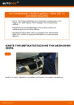 Πώς να αλλάξετε τακάκια φρένων πίσω σε BMW E90 βενζίνη - Οδηγίες αντικατάστασης