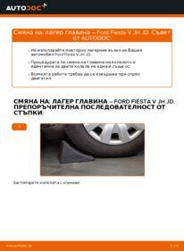 Как се извършва смяна на: Колесен лагер на 1.4 TDCi Ford Fiesta Mk5