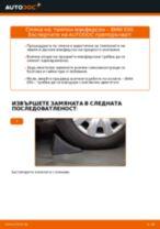 Как се сменя преден тампон макферсон на BMW E90 бензин – Ръководство за смяна