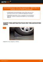 Πώς να αλλάξετε πίσω άνω βραχίονας σε BMW E90 βενζίνη - Οδηγίες αντικατάστασης