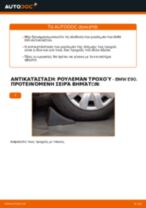 Πώς να αλλάξετε ρουλεμάν τροχού εμπρός σε BMW E90 βενζίνη - Οδηγίες αντικατάστασης