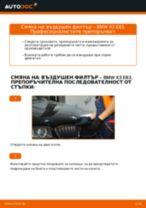 Смяна на Въздушен филтър на BMW X3: безплатен pdf