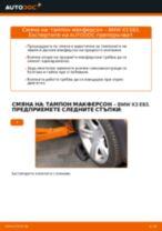 Стъпка по стъпка PDF урок за промяна Колесен цилиндър на BMW X3 (E83)