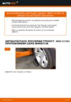 Πώς να αλλάξετε ρουλεμάν τροχού εμπρός σε BMW X3 E83 diesel - Οδηγίες αντικατάστασης