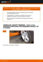 Как се сменя Комплект принадлежности, дискови накладки на BMW X3 (E83) - ръководство онлайн