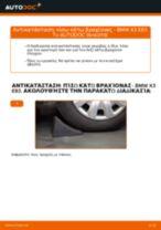 Αλλαγή Ψαλίδια BMW X3: εγχειριδιο χρησης